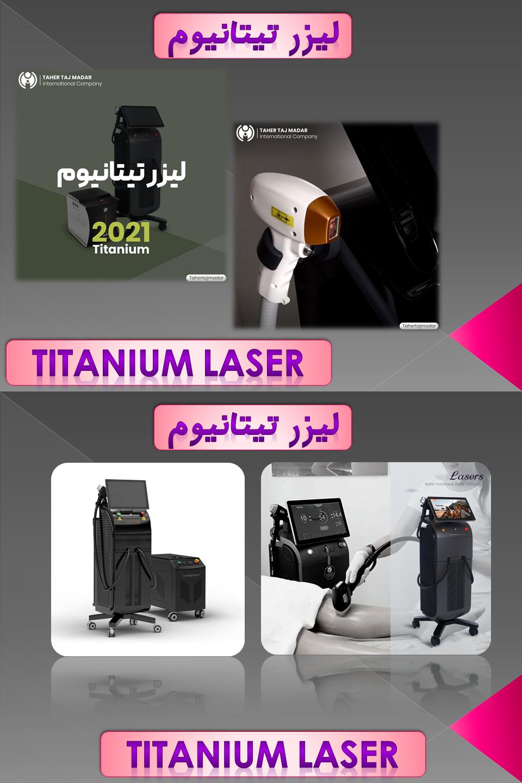 titaniumlaser-machine